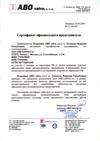 Сертификат официального представителя ABO valve, s.r.o.